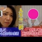 人生の二択 姑のイジメに…離婚するべき?耐えてセレブ生活?小林麻耶 #アイドル #idol #followme