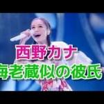 西野カナ 海老蔵似の担当マネージャーと熱愛交際! 半同棲も!【おのゑおおかみ】 #アイドル #idol #followme
