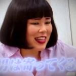 【2 13最新版】ブルゾンちえみ ゆりあんレトリィバァにネタ見せ★★★ #アイドル #idol #followme