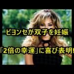 ビヨンセが双子を妊娠 「2倍の幸運」に喜び表明! #アイドル #idol #followme
