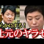 維新・足立議員が『辻元清美を徹底的に追い詰める』と宣言した模様。ヤラセこそが最大の問題だ #アイドル #idol #followme
