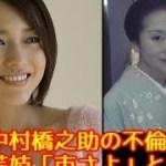 【2ch】中村橋之助の不倫相手、芸妓「市さよ」ってどんな人?タレントとしてメディアに主演していた美女だった・・・ #アイドル #idol #followme