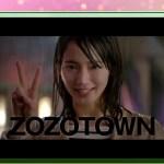 吉岡里帆 ZOZOTOWN  CM 15秒×3 #アイドル #idol #followme