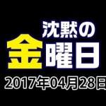 2017.04.28 沈黙の金曜日 【アルコ&ピース・中田花奈(乃木坂46)】 #アイドル #idol #followme