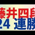 将棋・藤井四段が24連勝、歴代2位タイ #アイドル #idol #followme