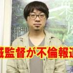 『君の名は。』新海誠監督の不倫報道で大喜利状態に「関係を持つのは神木くんだけ」 #アイドル #idol #followme