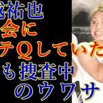 NEWS・手越祐也、闇社会にイッテQしていた!?警察も捜査中とのウワサ! #アイドル #idol #followme