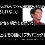 坂上忍、小林麻耶との知られざるやり取りを明かす【バイキング】 092017 #アイドル #idol #followme