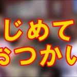 出川哲朗「はじめてのおつかい」初のカナダへ!河北麻友子の容赦ない英語にタジタジ 充電させてもらえませんか!? #アイドル #idol #followme