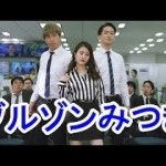 """【衝撃】高畑充希の""""ブルゾンちえみ""""が「セクシーでかわいすぎる」!docomo新CMで! #アイドル #idol #followme"""