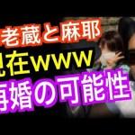 【衝撃】市川海老蔵と小林麻耶の再婚の可能性…現在の2人をご覧ください… #アイドル #idol #followme