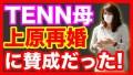 【衝撃】上原多香子〝再婚〟しやすいようにTENN母が行なった事が凄すぎる! #アイドル #idol #followme