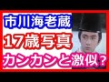 【市川海老蔵】「17歳写真」は「カンカンそっくり」 そして、麻央さんとも… #アイドル #idol #followme