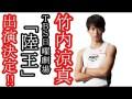 竹内涼真、激戦オーディション勝ち抜き「陸王」出演決定!! #アイドル #idol #followme