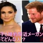 英王子と婚約間近メーガン・マークルってどんな人? #アイドル #idol #followme
