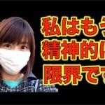 小林麻耶が精神面で体調不良の可能性が浮上!?市川海老蔵との関係に終止符・・・!? #アイドル #idol #followme