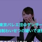 逮捕 東京バレエ団のダンサー、強制わいせつの疑い #アイドル #idol #followme