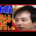 いしだ壱成が年内休養を発表の裏に恋人「飯村貴子」との営みに問題あり!やりすぎた? #アイドル #idol #followme