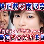 オードリー若林、南沢奈央との交際のきっかけを振り返るww南キャン山ちゃん「おいやってんなああああああああああ!!」 #アイドル #idol #followme