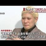 「tomoro」タレントの男ら恐喝未遂容疑で逮捕 #アイドル #idol #followme
