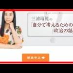 三浦瑠麗氏、「北朝鮮のテロリストが大阪に潜伏」発言が物議…三浦氏は真っ向反論 – Business Journal #アイドル #idol #followme