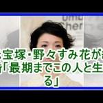 元宝塚・野々すみ花が結婚「最期までこの人と生きる」 #アイドル #idol #followme