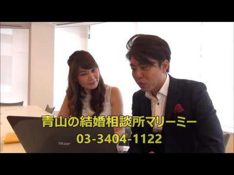 【東京・青山】結婚相談所マリーミーで結婚相手探し|婚活・アラフォー #婚活 #followme