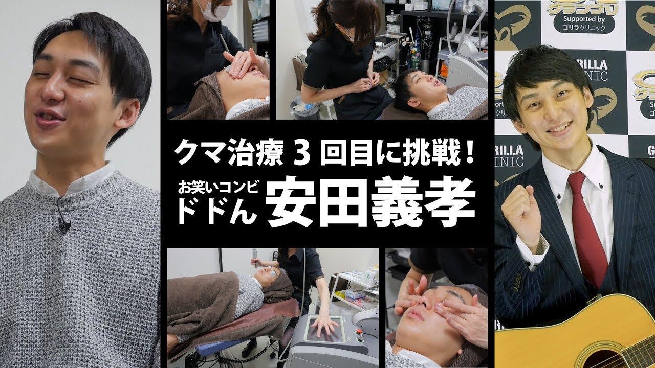 【メンズスキンケア】安田義孝さん04|「男のクマ治療」に挑戦 #スキンケア #プラセンタ #Skincare #followme
