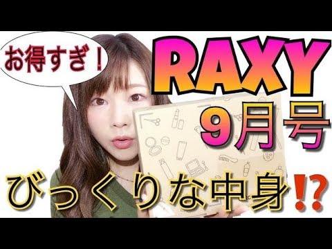 【RAXY9月号開封】豪華すぎ!最強スキンケアセット! #スキンケア #プラセンタ #Skincare #followme