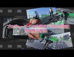 三菱太陽光パネル設置の流れ #太陽光発電 #エコ #followme