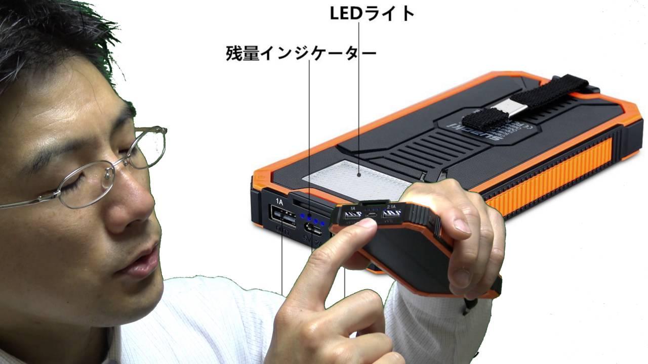 suaoki 10000mAh ソーラーモバイルチャージャー  ポータブルソーラー充電器  2 1A急速充電 大容量 スマホ タブレットPC対応可能 review #太陽光発電 #エコ #followme