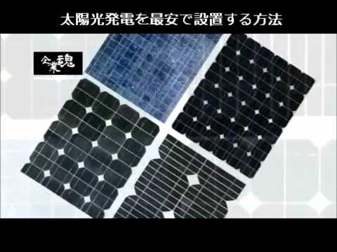 家庭用ソーラー発電 蓄電 #太陽光発電 #エコ #followme