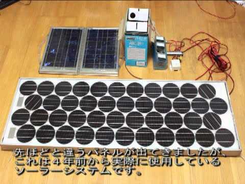 ソーラー蓄電システムを作ってみた&使ってみた #太陽光発電 #エコ #followme