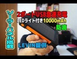 【LEVIN提供】 『ソーラーパネル搭載 防滴モバイルバッテリー』が来た! #太陽光発電 #エコ #followme