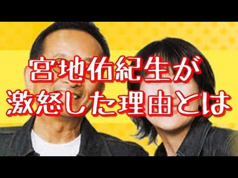 音声あり!宮地佑紀生が神野三枝に激怒した理由とは?聞いてみや~ち #人気商品 #Trend followme