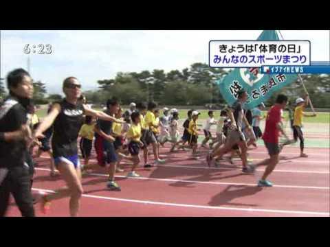 きょうは「体育の日」 浜松でみんなのスポーツまつり #人気商品 #Trend followme