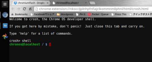 chromiumos_shell