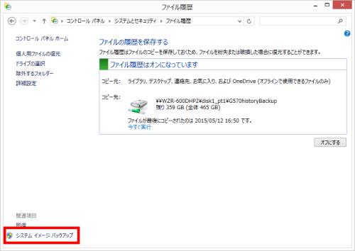 001SystemImageBackup