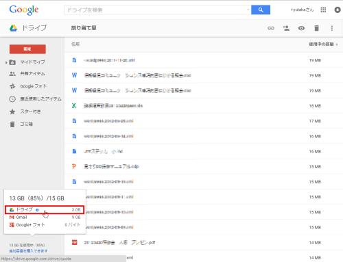 041GoogleDriveArea