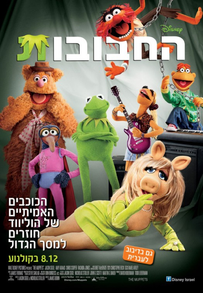muppets_ver16