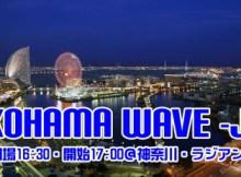 wavebanner