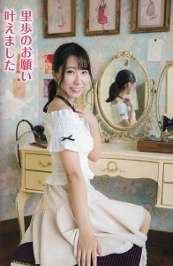 Riho 10th Anniversary