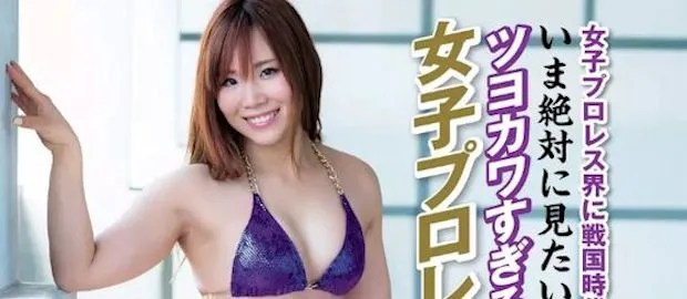 Joshi Wrestlers in Weekly Playboy Magazine on 5/29/17