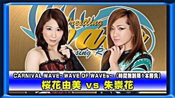 wave8-12-10