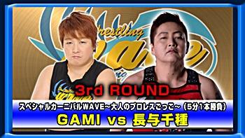 wave8-12-8
