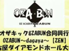 oz5-10-banner