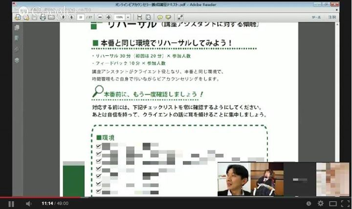 【JPA】「オンラインピアカウンセラー養成講座」8日目を実施しました!