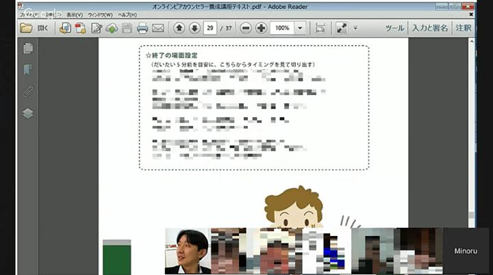 【JPA】「オンラインピアカウンセラー養成講座」6日目を実施しました!