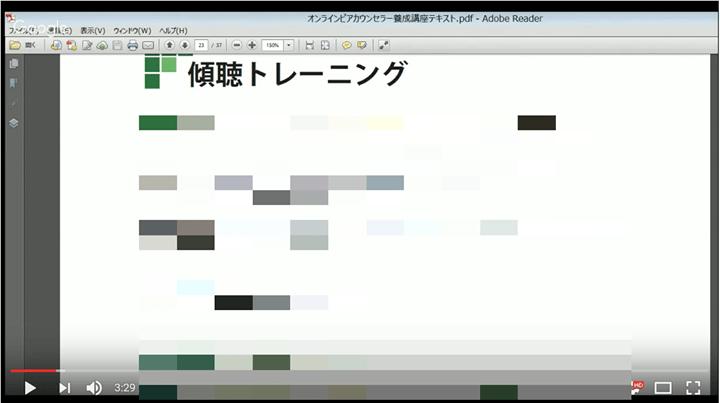 【JPA】「オンラインピアカウンセラー養成講座」4日目を実施しました!