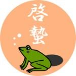 keichitsu-1